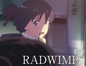 RADWIMPSの音楽