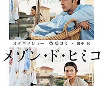 映画「メゾン・ド・ヒミコ」感想とあらすじ