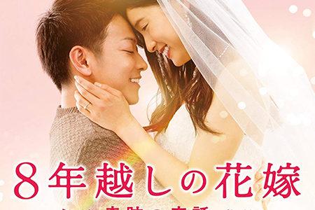 「8年越しの花嫁」感想|感動の実話を映画化