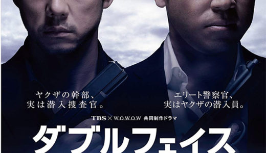 映画「ダブルフェイス(日本版)」の感想【ネタバレ注意】