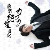 劇場特別版 カフカの東京絶望日記