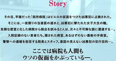 「仮面病棟」ストーリー