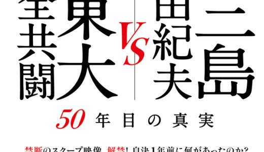 「三島由紀夫VS東大全共闘 50年目の真実」あらすじと感想