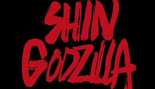「シン・ゴジラ」感想。まさにわたしが求めていたゴジラ映画!