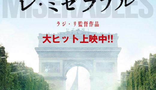 【絶賛!】ラジ・リ監督映画「レ・ミゼラブル」あらすじと感想