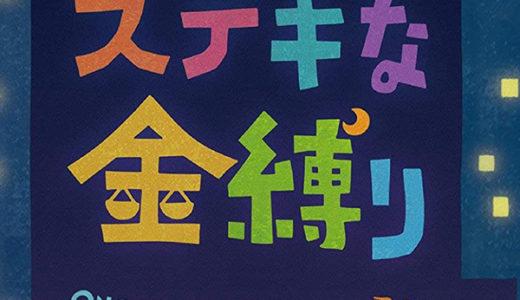 【痛快!三谷作品】「ステキな金縛り」の無料フル動画&見どころを5つ紹介
