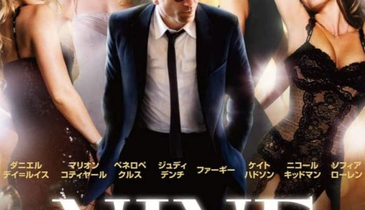 映画「NINE」のあらすじと感想。無料で観る方法は?