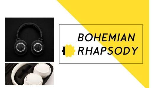 映画「ボヘミアン・ラプソディ」動画が無料で見れるところは?感想・解説