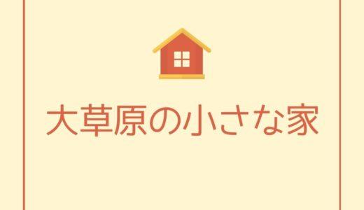 「大草原の小さな家」動画無料配信はこちら!