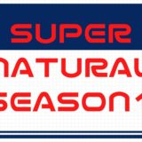 スーパーナチュラルシーズン1