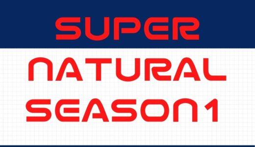 スーパーナチュラル【シーズン1】がHuluで見逃し配信開始
