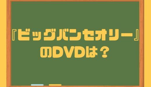 『ビッグバンセオリー』DVD出ない!シーズン6はいつ?