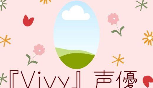 『Vivy』声優一覧紹介。アニメオリジナル作品でどの声もハマってる。