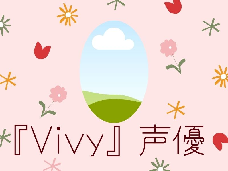 『Vivy』声優